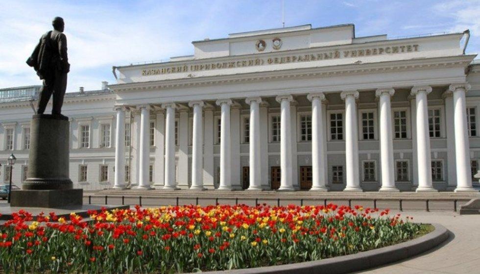 Казанский федеральный университет приглашает