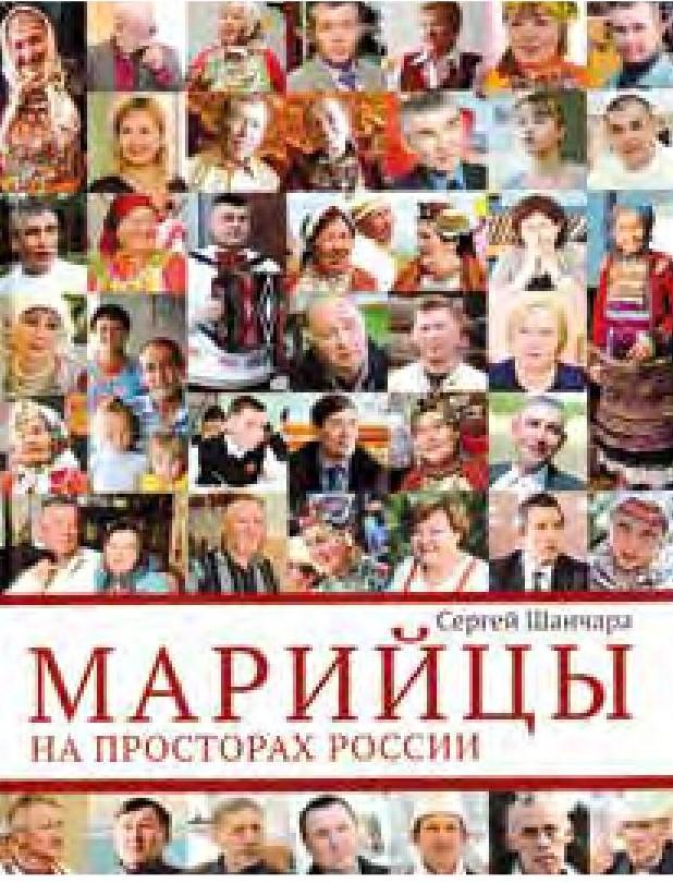 Эпические наброски Сергея  Шанчары