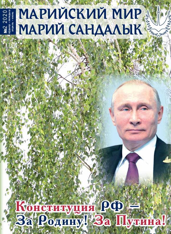 Марийский мир/ Марий Сандалык 2020-2