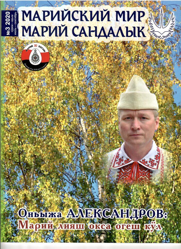 Марийский мир/ Марий Сандалык 2020-3