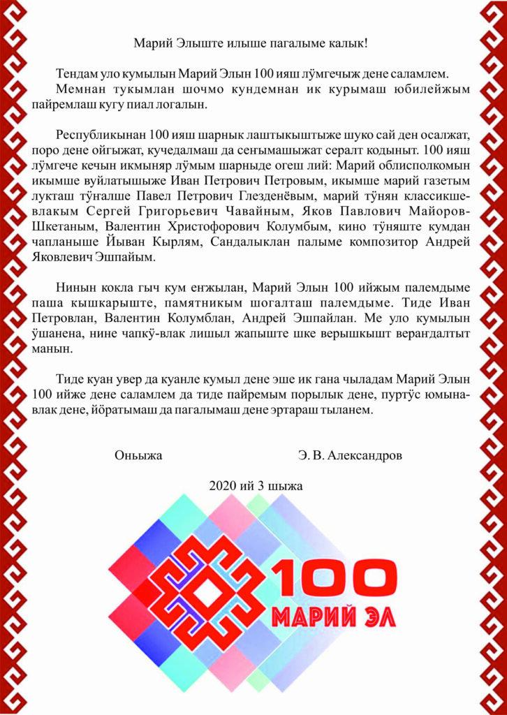 Марий Элын 100 ияш юбилейже дене Оньыжа саламла