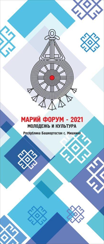 «Марий форум» в Башкортостане